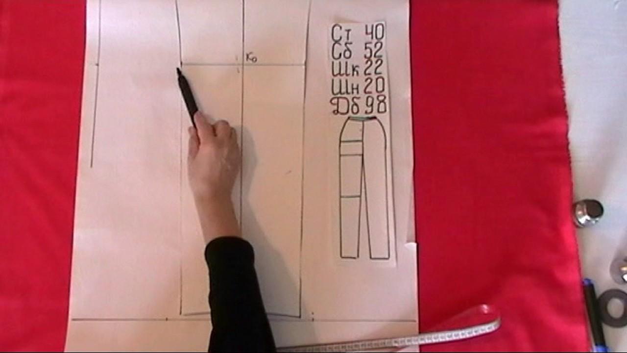 300a02495aa159f Как сделать выкройку брюк. - YouTube