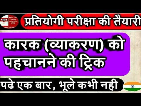कारक को पहचानने की ट्रिक   Kharak Ko Pahchanane khi Trick   HINDI VYAKARAN  VYPAM EXAM PREPARATION