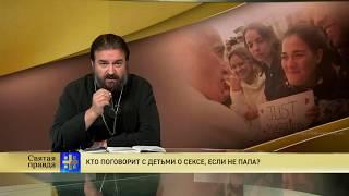 Прот.Андрей Ткачёв  Кто поговорит с детьми о сексе, если не папа?
