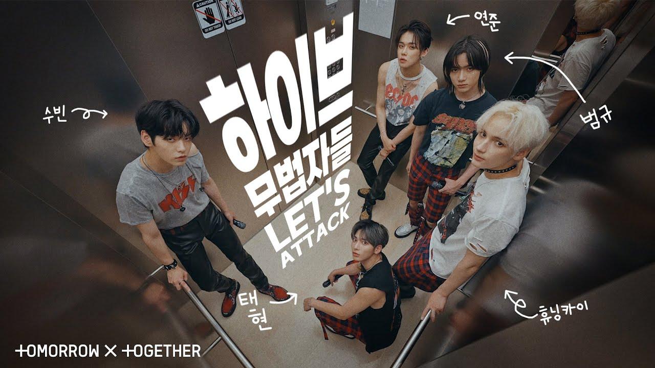 TXT(투모로우바이투게더) 'LO$ER=LO♡ER' (Office Attack ver.)