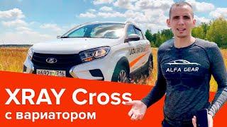 Лада Хрей на вариаторе. (Lada XRAY 2020). Обзор и тест-драйв.