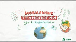 """Интерактивное занятие """"Мобильные технологии для экологии"""""""