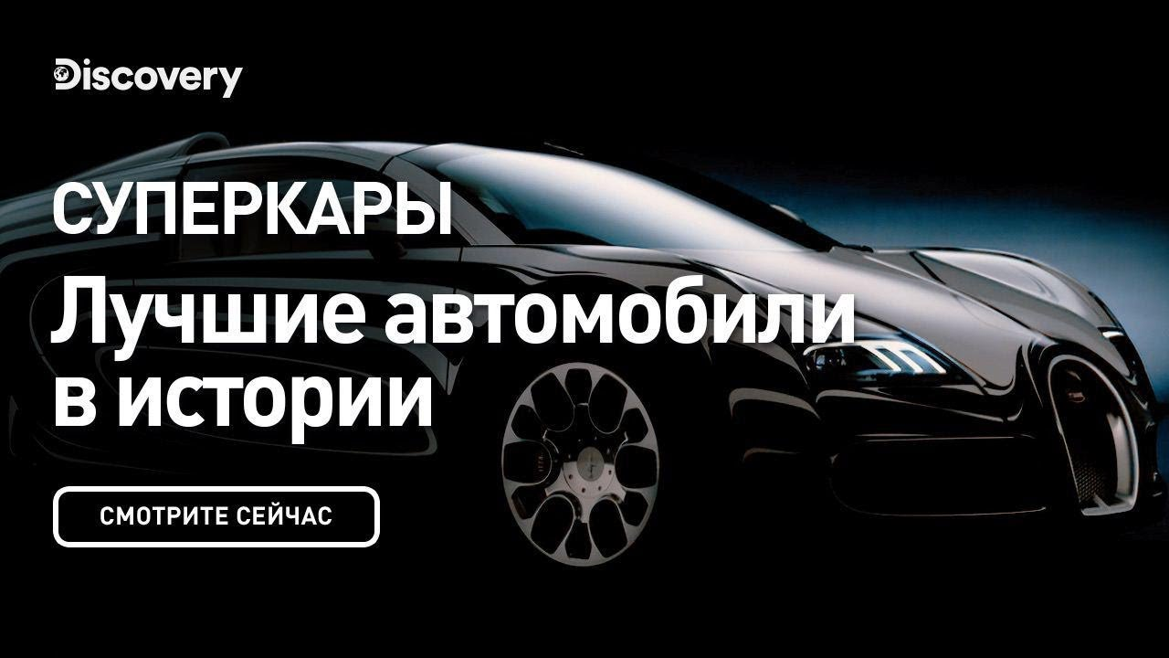 Суперкары   Лучшие автомобили в истории   Discovery