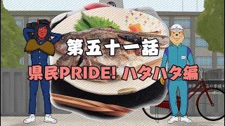 第五十一話 県民PRIDE! ハタハタ編