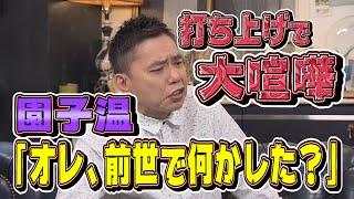 【太田上田#136/140未公開】園子温監督と大ゲンカしました