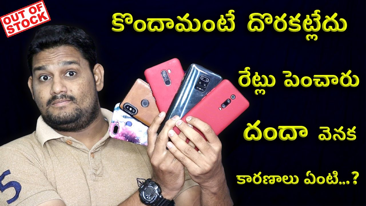 Why Mobiles Prices Increasing    Is this a SCAM..?    Telugu