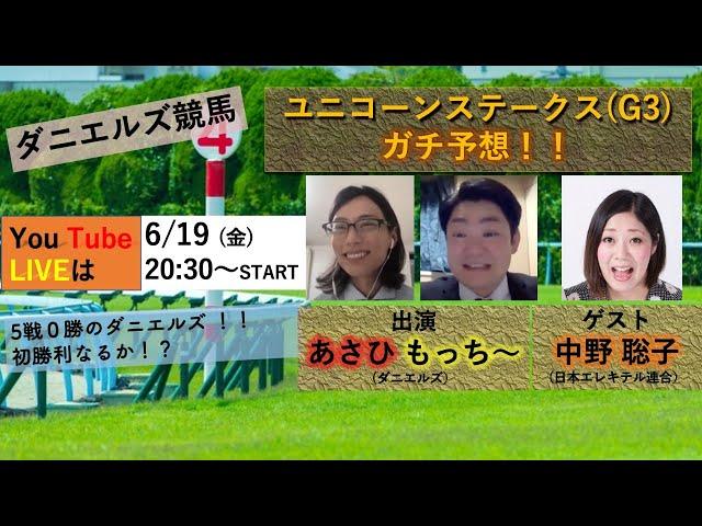 2020/6/21 ユニコーンS(G3)ガチ予想!ゲスト中野聡子(日本エレキテル連合)ダニエルズの競馬番組