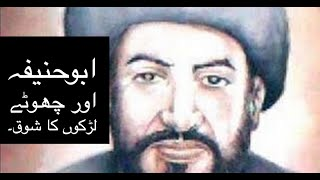 Imam Abu Hanifa aur chotay bachoo ka shauq