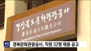 경북문화관광공사 32명 채용 공고[포항MBC뉴스]