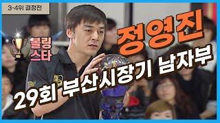 29회 부산시장기 볼링대회 남자부 결승경기 3~4위전