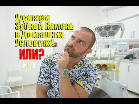Вопрос: Существуют ли средства, способные растворить (размягчить) зубной камень?
