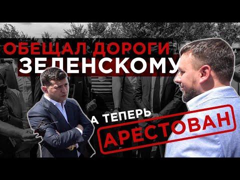 Чиновник обещал Зеленскому дороги, но попался на взятке. #ЗЕЛЕНСКИЙ