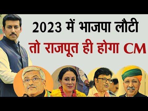 2023 में भाजपा लौटी तो राजपूत ही होगा CM