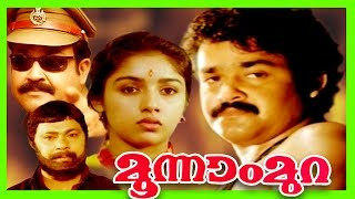Moonnam Mura | Malayalam Super Hit Full Movie | Mohanlal & Revathi