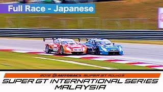 2012 AUTOBACS SUPER GT Round3 SEPANG Full Race 日本語実況