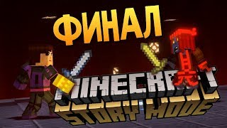 ФИНАЛ БИТВА С АДМИНОМ! БИТВА ВЕКА! - Minecraft: Story Mode Season 2 #13