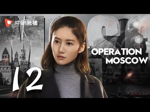 Operation Moscow - Episode 12(English sub)[Xia Yu, Yao Qianyu, Wu You]
