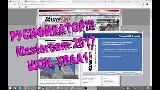 Где скачать и как установить русификатор для Mastercam 2017