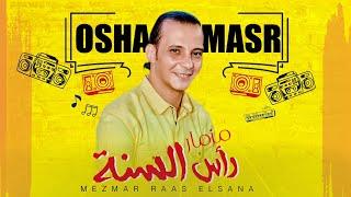 مزمار رأس السنه الجديد 2021 | القشاش محمد اوشا - توزيع محمد حريقة