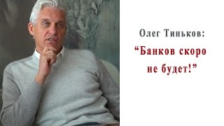 Олег Тиньков: Банков скоро не будет!