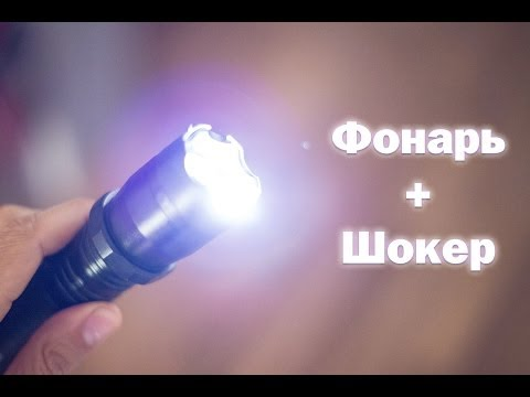 видео: Фонарь шокер из Китая - обзор и распаковка электрошокера