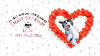 I WANT YOU NIAOY! Pet_Valentines @ MAD
