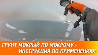 Грунт Мокрый По Мокрому - инструкция по применению!