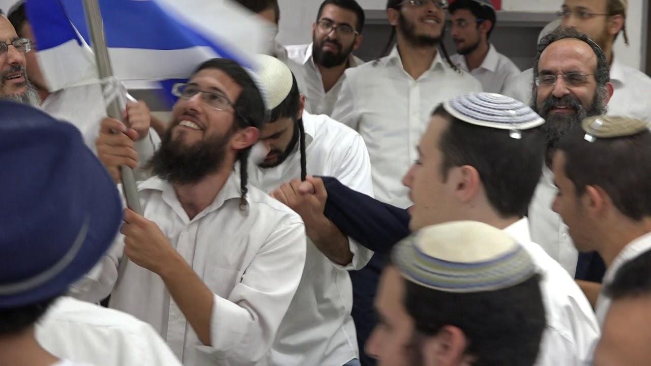 """רוקדים לכבודה של ירושלים - ישיבה גבוהה מצפה יריחו - תשע""""ט"""