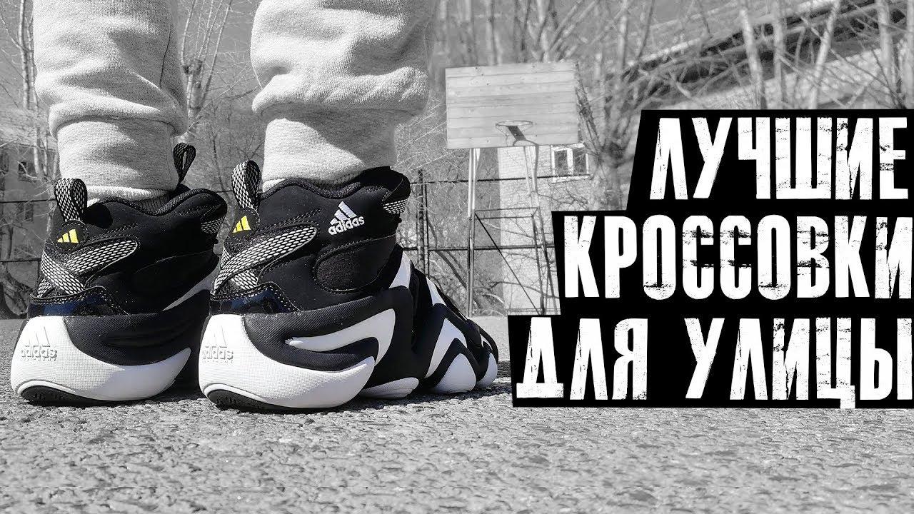 d52ac433 Баскетбольные кроссовки для улицы. топ 5 | для асфальта и резинки