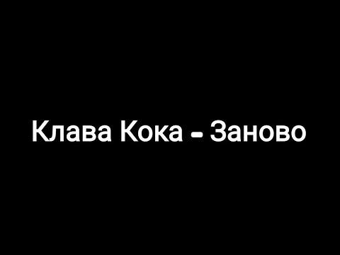 Клава Кока -- Заново (текст песни 🎶)