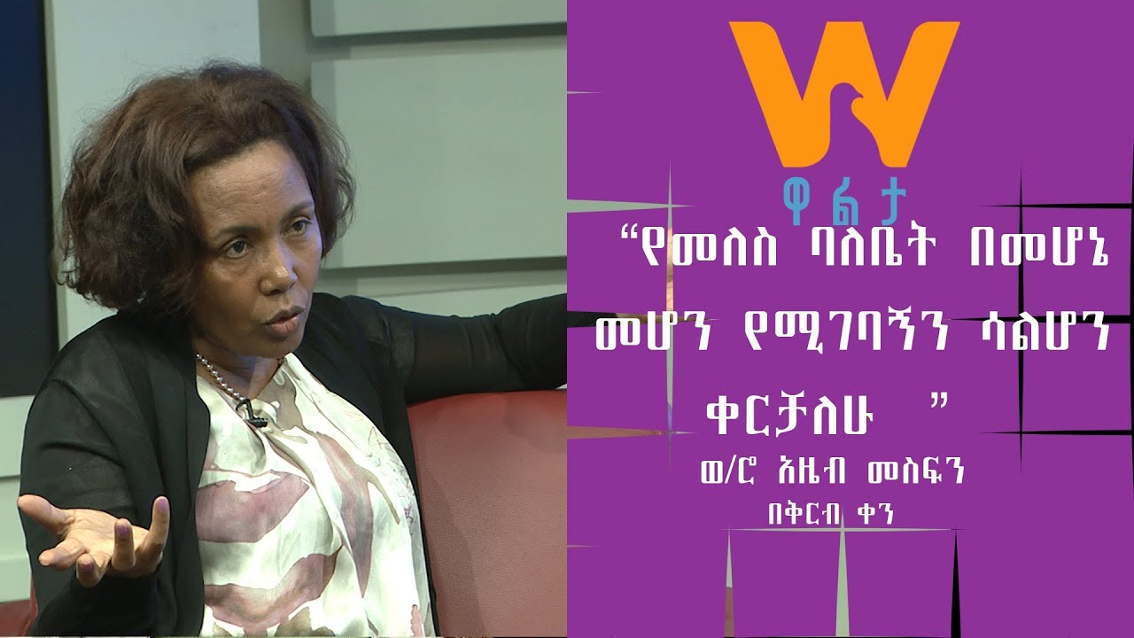 Azeb Mesfin widow of Meles Zenawi claims she is not given ...