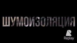 Lada Kalina - Шумоизоляция моторного щита.(, 2016-02-26T18:27:02.000Z)