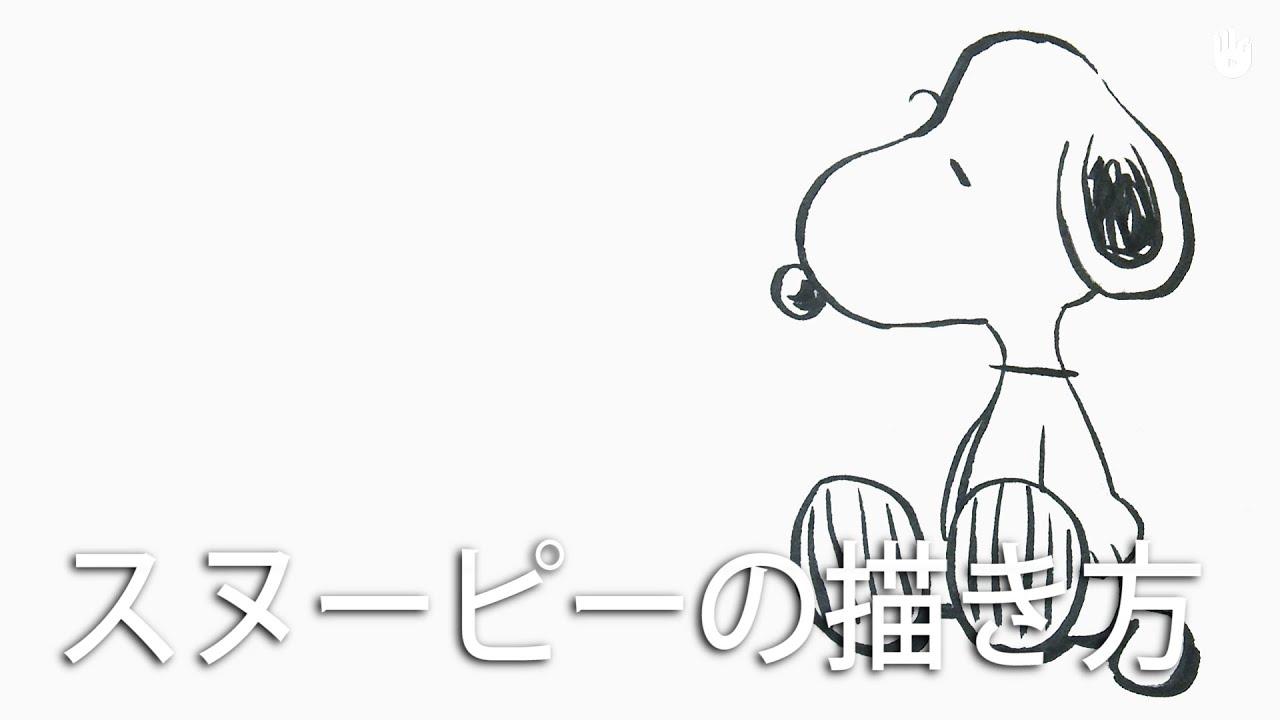 スヌーピーの描き方 Youtube