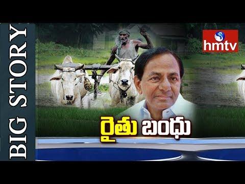 KCR Govt Precious Rythu Bandhu Scheme To Telangana Farmers |  Big Story | Telugu News | hmtv