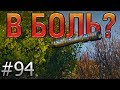 В БОЛЬ? Выпуск №94. ПОСМОТРИ НА СУ-130ПМ, ПОКА И ЭТО ВИДЕО НЕ УДАЛИЛИ [World of Tanks]
