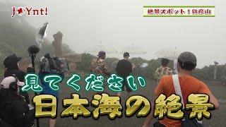 #475 新潟でご当地タレント研修! 前編
