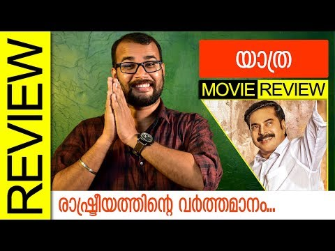 Yatra Malayalam  Movie Review by Sudhish Payyanur   Monsoon Media Mp3