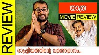 Yatra Malayalam  Movie Review by Sudhish Payyanur | Monsoon Media