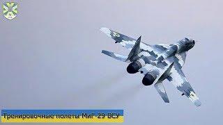 Тренировочные полеты МиГ-29 114 БрТА ВСУ. Март 2018 года