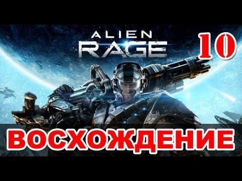 Alien Rage: полное прохождение игры