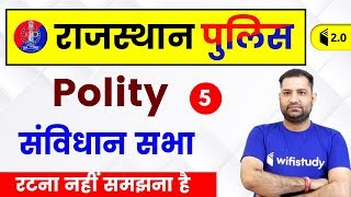 5:00 PM - Rajasthan Police 2019 | Polity by Rajendra Sir | Constituent Assembly Day #4