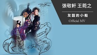張敬軒 Hins Cheung & 王菀之 Ivana Wong《友誼的小船》[Official MV]