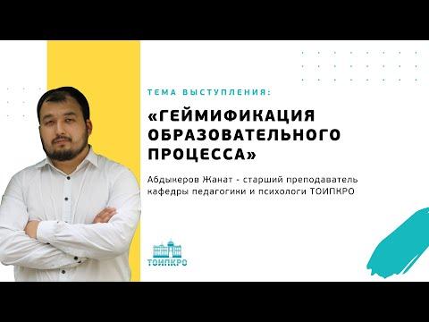 Мини- лекция. INSIDEGAME – 2020