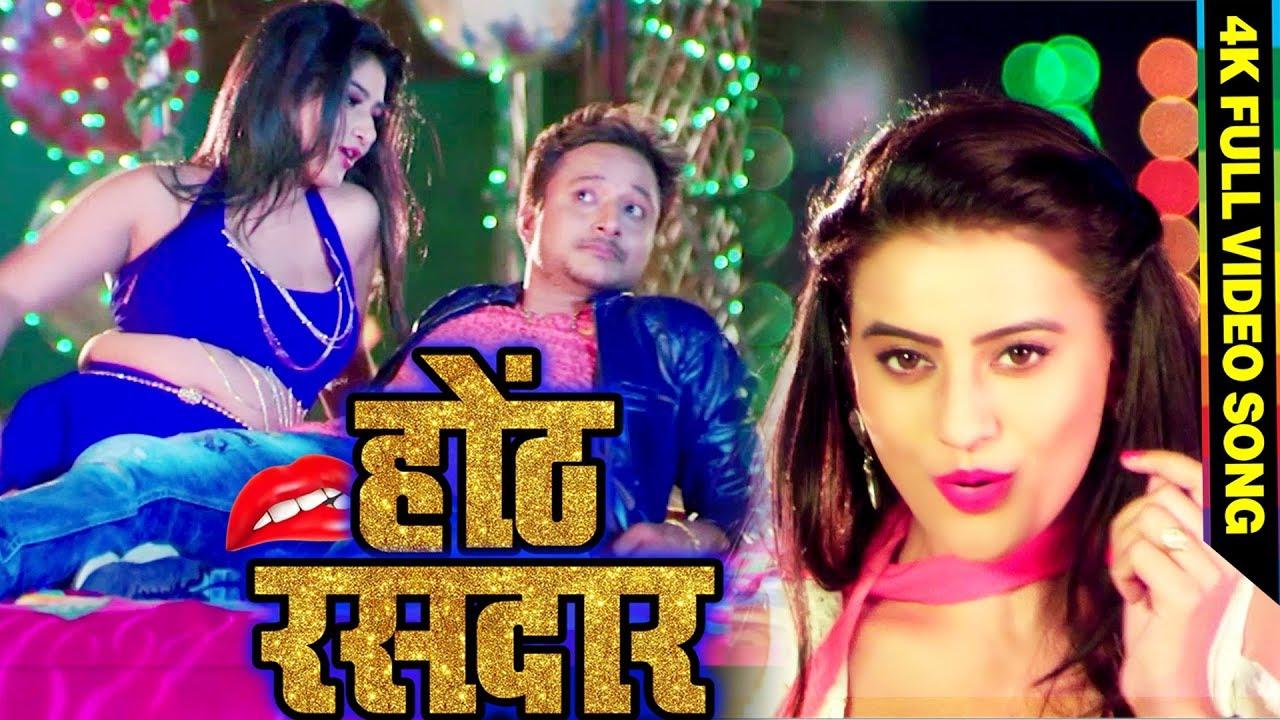Akshara Singh का सुपरहिट रोमांटिक Video Song 2019 - होंठ रसदार - HOTH RASDAR - Bhojpuri Hits Song
