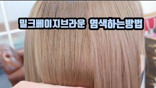 밀크베이지브라운 염색하는 방법/기화현상 일어나는 머리