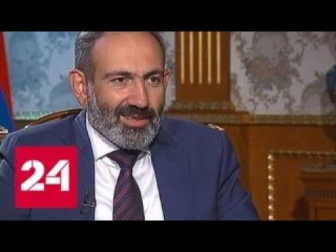 'Мнение': Никол Пашинян об отношениях России и Армении - Россия 24