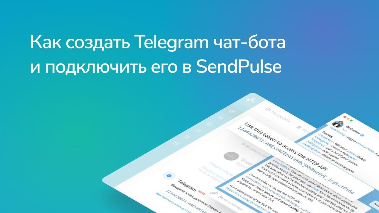 Как создать Telegram чат-бота и подключить его в SendPulse