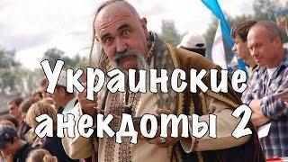 Украинские анекдоты #2 [16+]