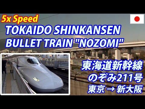 """5x TOKAIDO SHINKANSEN """"NOZOMI"""" Tokyo → Osaka 東海道新幹線 のぞみ 東京→新大阪・全区間 (東京/快晴・関ケ原/雪)"""