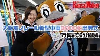 大阪モノレール・万博記念公園駅で10月21日(日)、同日に営業運行を開始...